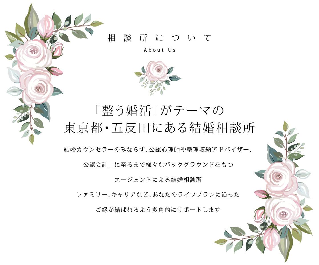 整う婚活がテーマの東京都五反田にある結婚相談所
