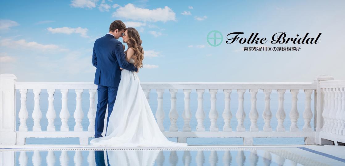 結婚相談フォルケ東京品川区の結婚相談所